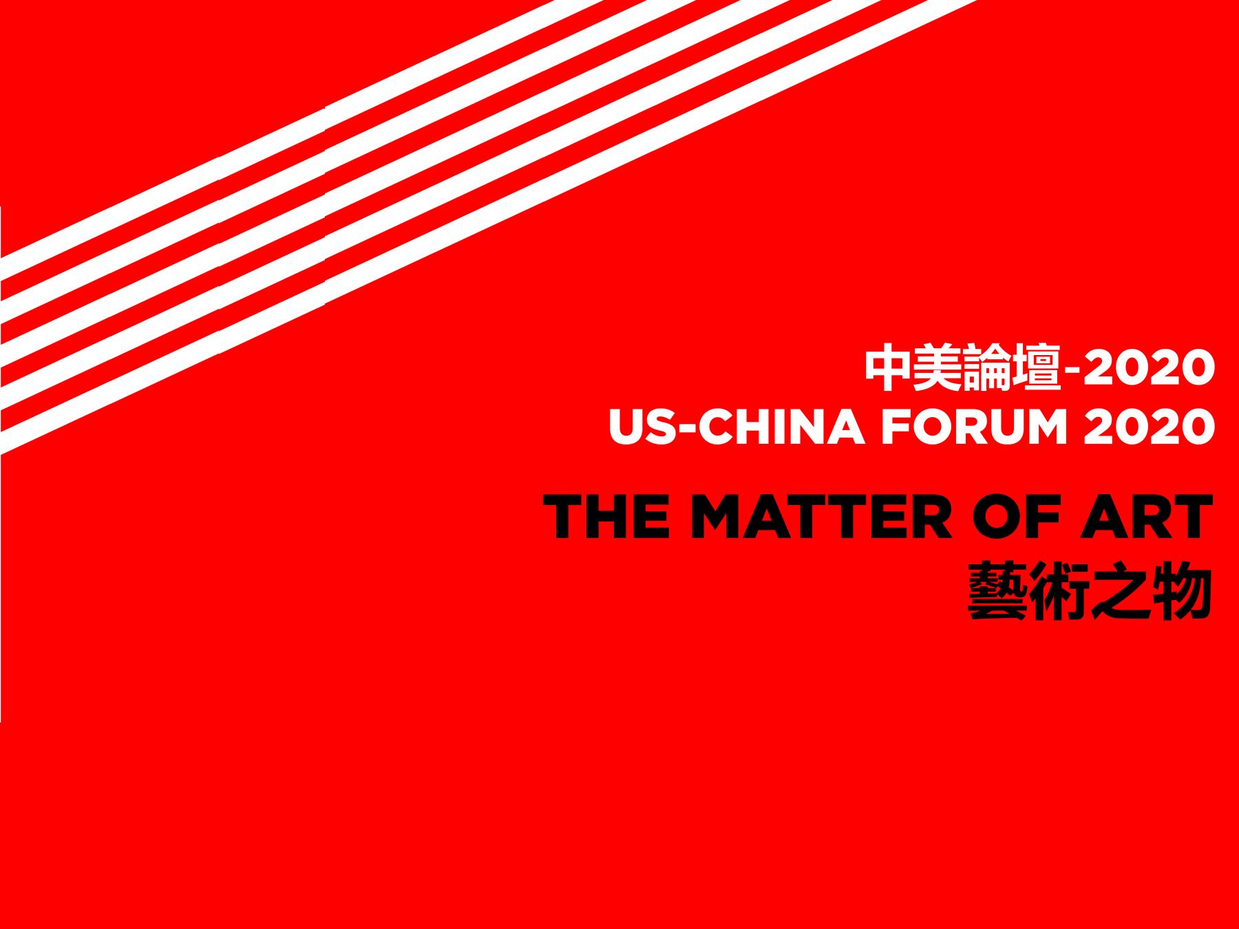 US-China Forum 2020: The Matter of Art