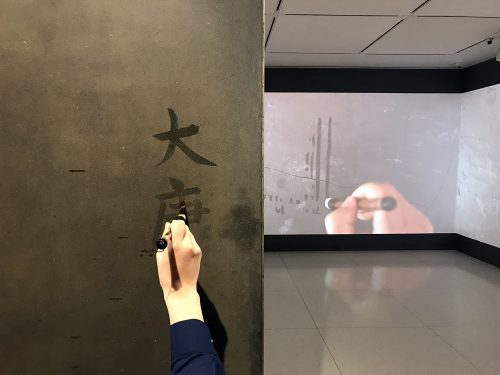 Conghao Tian writing on Song Dong's Traceless Stele